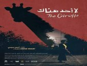 """اليوم .. عرض فيلم """"لا أحد هناك"""" فى الأوبرا بحضور مخرجه أحمد مجدى"""