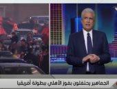 الإبراشى تعليقا على مباراة القمة: الأهلى خطف البطولة والزمالك سيطر