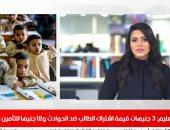 3 جنيهات قيمة اشتراك طلاب المدارس ضد الحوادث فى نشرة تلفزيون اليوم السابع
