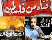 هؤلاء قدموا القضية الفلسطينية في السينما المصرية وعزيزة أمير صاحبة السبق