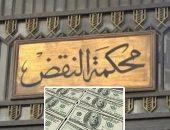 حكم نهائى بالبراءة من تهمة حمل نقد أجنبى جاوز الحد المسموح به حال السفر