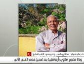 ابن مشجع الأهلى المتوفى بعد الهدف الثانى: أغم عليه قبل كده لما الزمالك فاز