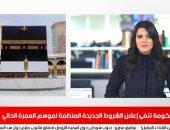 نشرة تليفزيون اليوم السابع تبرز نفى الحكومة إعلان الشروط الجديدة لموسم العمرة