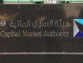 """""""سوق المال السعودية"""" تحيل 22 مستثمرا للنيابة العامة بتهم التلاعب والتدليس"""
