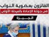 أسماء الفائزين بجولة الإعادة فى انتخابات النواب بالدائرة الـ3 بالجيزة.. إنفوجراف