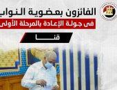 أسماء الفائزين بجولة الإعادة فى انتخابات النواب بـ4 دوائر فى قنا.. إنفوجراف