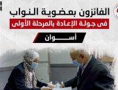أسماء الفائزين بجولة الإعادة فى انتخابات مجلس النواب بأسوان.. إنفوجراف