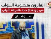 أسماء الفائزين بجولة الإعادة فى انتخابات النواب فى سوهاج.. إنفوجراف