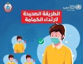 الصحة تناشد المواطنين ارتداء الكمامة بشكل صحيح للوقاية من كورونا.. انفوجراف