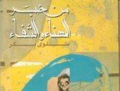 """100 مجموعة قصصية.. """"من خبر الهناء والشفاء"""" رمزية المهمشين بمدينة سلوى بكر"""