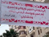 """زوج يكتب لافتة لزوجته بالمنوفية: """"من فخر الرجال لروحى.. ارجعى البيت وحشتينى"""""""
