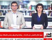 نشرة حصاد تليفزيون اليوم السابع:الأهلى يقهر الاتحاد والطلائع يتخطى الزمالك بالكأس