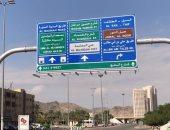 تغيير مسميات شوارع فى مكة