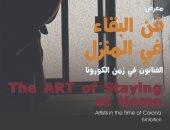 """افتتاح معرض """"فن البقاء فى المنزل"""" بمكتبة الإسكندرية الثلاثاء القادم"""