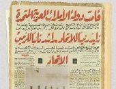 صورة من 49 عاما.. مانشيت جريدة الاتحاد يعلن قيام دولة الإمارات العربية المتحدة