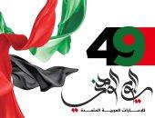 بايرن وليفربول ومانشستير سيتى يهنئون الإمارات باليوم الوطنى الـ49