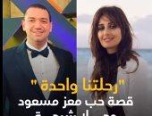 الاعتراف الأول من حلا شيحة: بحب معز مسعود.. فيديو