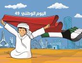 الإمارات تحتفل باليوم الوطنى الـ49 فى كاريكاتير إماراتى