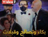 بكاء وتصالح وقبلات.. افتتاح مميز لمهرجان القاهرة السينمائى.. فيديو