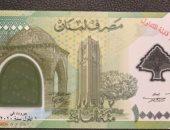 الليرة اللبنانية تخالف التوقعات وتواصل ارتفاعها أمام الدولار قبل بدء رفع الدعم عن المحروقات