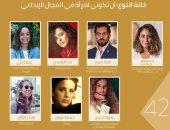 """اليوم.. الحلقة النقاشية """"أن تكوني امرأة فى المجال الإبداعى"""" بالقاهرة السينمائى"""