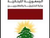 الخارجية اللبنانية تؤكد أن طاقم الباخرة التجارية المختطفة قرب نيجيريا بخير