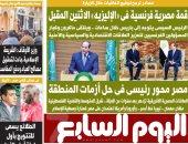 اليوم السابع: قمة مصرية فرنسية فى «الإليزيه» الاثنين المقبل