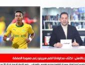 """تليفزيون اليوم السابع يكشف آخر تفاصيل صفقة """"سيرينو"""" للأهلى"""
