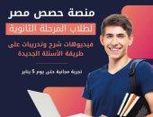 """التعليم تطلق لأول مرة منصة """"حصص مصر"""" لطلاب الثانوية العامة لشرح المناهج"""