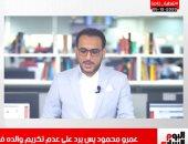 """عمرو محمود يس: """"مش هيفرق معايا"""" لو تم تكريم والدى في ختام مهرجان القاهرة السينمائى"""