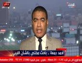 أحمد جمعة: تخوفات بين الأطراف الليبية بسبب صفقات حزب العدالة والبناء التابع للإخوان