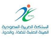 السعودية: هيئة الغذاء والدواء تقرر عدم تسجيل أى مستحضر لإنقاص الوزن