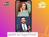 اليوم.. المطربة لينا شاماميان ضيفة Live مع As3ad على إنستجرام اليوم السابع