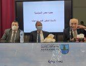 """جامعة الإسكندرية تنظم ندوة بعنوان """" الموارد المائية وترسيم حدود الدولة"""""""