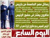 اليوم السابع: رسائل مصر الحاسمة من باريس