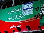 علم إسرائيل يظهر فى العاصمة الإيرانية طهران للمرة الأولى