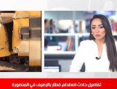 12 شخصا مصابا فى حادث قطار المنصورة–المطرية مع نشرة تليفزيون اليوم السابع