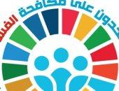 """اليوم السابع يشارك فى حملة """"متحدون على مكافحة الفساد"""" برعاية الرقابة الإدارية"""