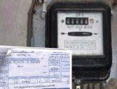 """الكهرباء: إصدار الفواتير بأعلى معايير الدقة ونسبة الخطأ """"لا تذكر"""""""