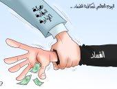 الرقابة الإدارية تقطع يد الفساد في كاريكاتير اليوم السابع