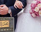 """النقض تتصدى لفوضى زواج الأجانب من المصريات لضمان حقوقهن.. عقد زواج المصرية من زوج أجنبى مشروط بموافقة بلد الزوج.. والحيثيات: حال عدم الالتزام بـ""""الشرط"""" يكون الزواج باطلاَ وتكون العلاقة الزوجية غير قائمة"""
