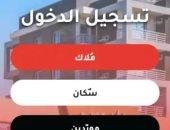 """جهاز حدائق أكتوبر  يطلق تطبيق """"دار مصر"""" على جوجل لتقديم أفضل الخدمات"""