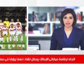 اتجاه لإقامة مباراتى الزمالك وبطل تشاد فى مصر بنشرة حصاد تليفزيون اليوم السابع