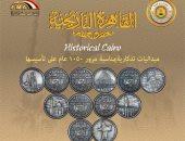 إصدار مجموعة من الميداليات التذكارية لمدينة القاهرة التاريخية في عيدها الـ1050 .. صور