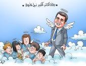 رحيل رجل المستحيل.. وفاة الدكتور نبيل فاروق في كاريكاتير اليوم السابع