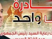 """""""كلنا واحد"""" توفر مستلزمات رمضان بأسعار مخفضة بـ750 فرعا على مستوى الجمهورية"""