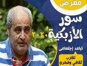 معرض سور الأزبكية للكتاب بالأقصر يهدى دورته الأولى لروح الكاتب نبيل فاروق