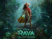 ديزنى تكشف عن موعد طرح فيلمها المنتظر Raya And The Last Dragon فى 2021.. صورة