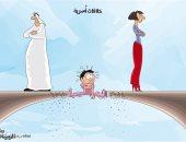 الأبناء ضحية الخلافات الزوجية في كاريكاتير سعودى