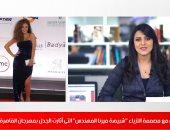 شبيهة ميرنا المهندس لتليفزيون اليوم السابع: فرحت إن الناس افتكروها بسببي